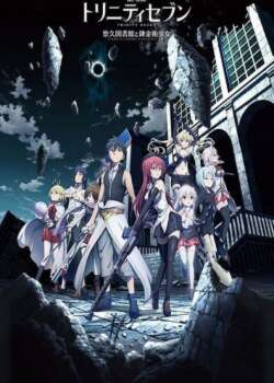 Trinity Seven: Eternity Library to Alchemic Girl