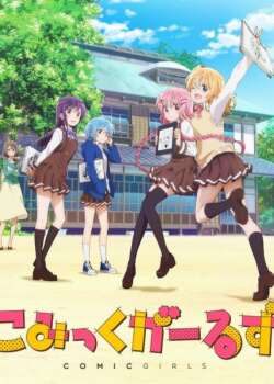 Comic Girls