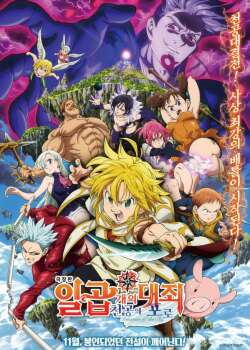 Nanatsu no Taizai Movie: Tenkuu no Torawarebito (Dublado & Legendado)