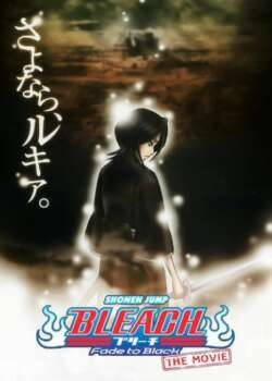Bleach Movie 3: Fade to Black – Kimi no Na wo Yobu (Blu-ray)