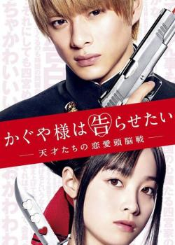 Kaguya-sama: Love Is War – Filme